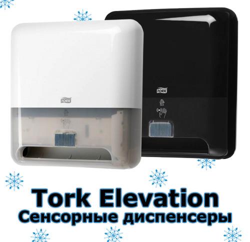 Диспенсеры Tork Elevation